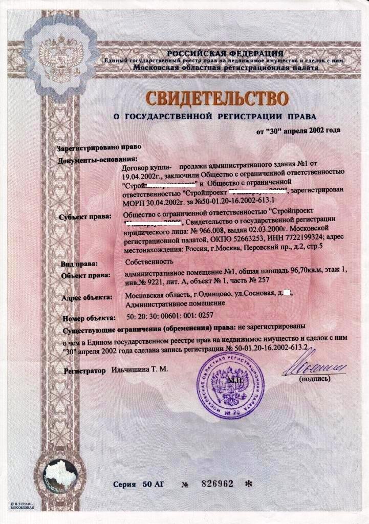 Закон о регистрации юр лиц в жилых помещениях часто