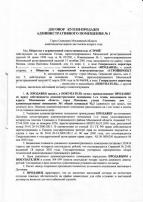 Договор Купли Продажи Жилого Помещения Образец Скачать - фото 7