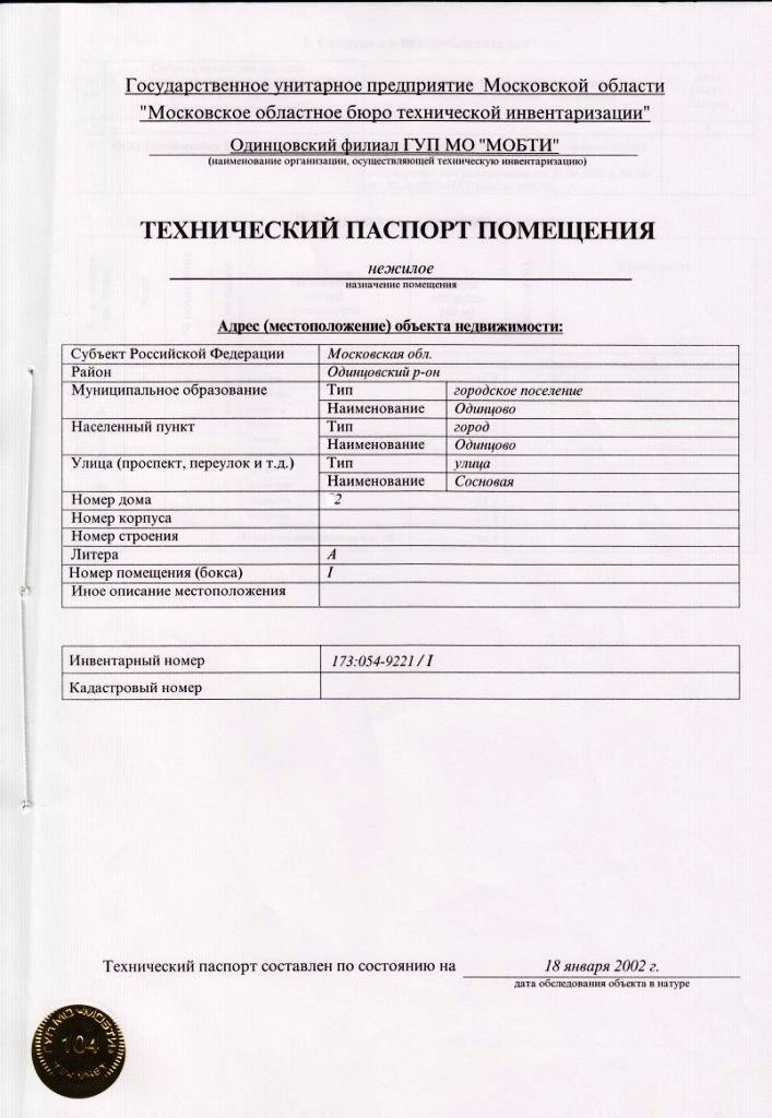 технический паспорт нежилого помещения образец img-1